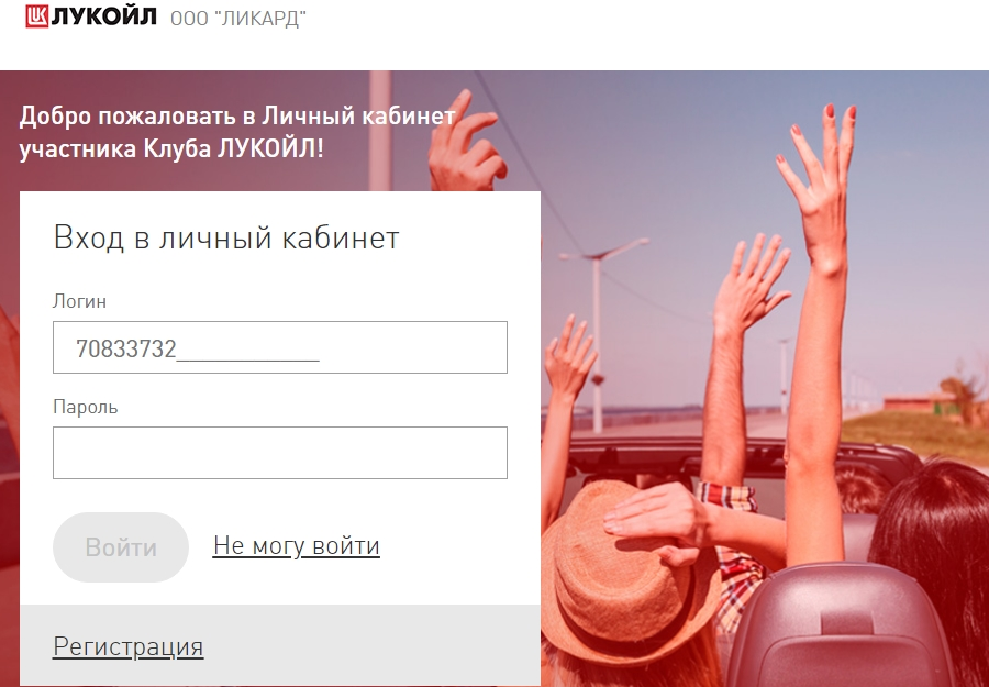Как проверить бонусы карты Лукойл на www.club-lukoil.ru